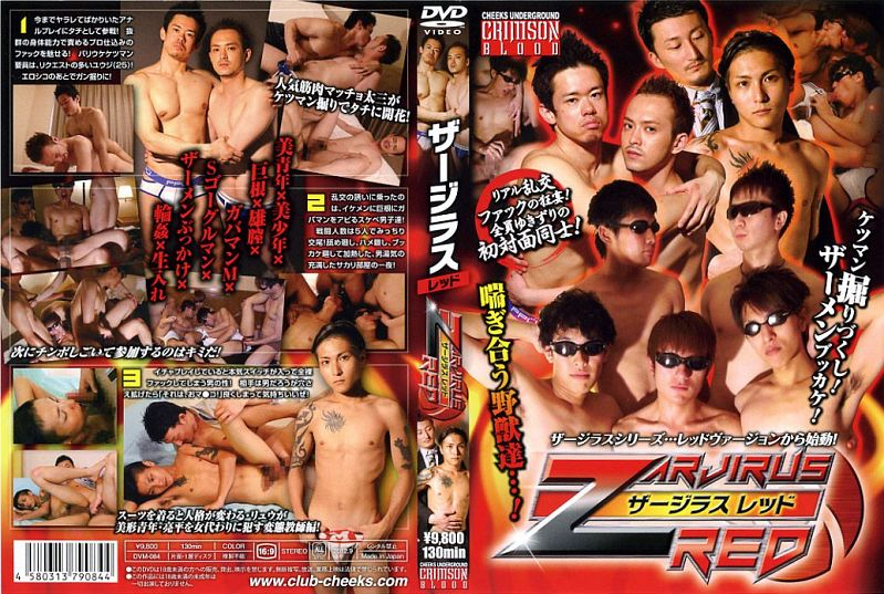 Cheeks – ZARJIRUS RED (ザージラス レッド) CRIMSON BLOOD