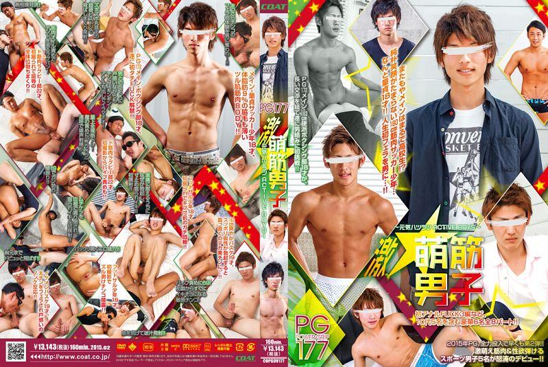 COAT – POWER GRIP 177 激☆萌筋男子 ~元気ハツラツACTIVE BOYS~