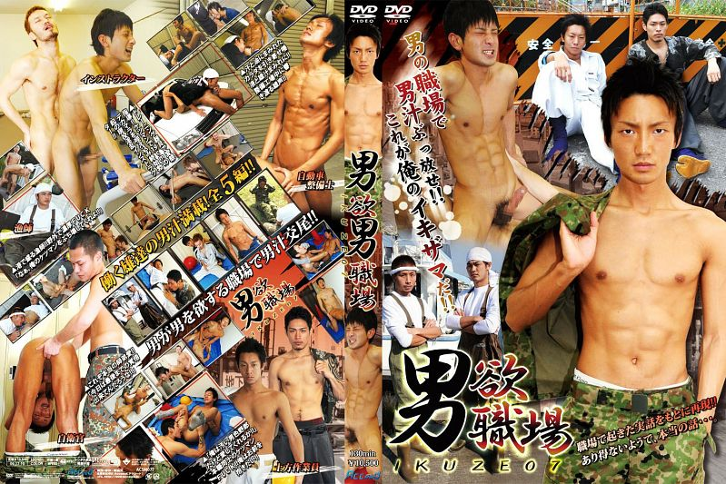 Acceed – IKUZE 07 男欲男職場 (Desire for Men in the Male Workplace)