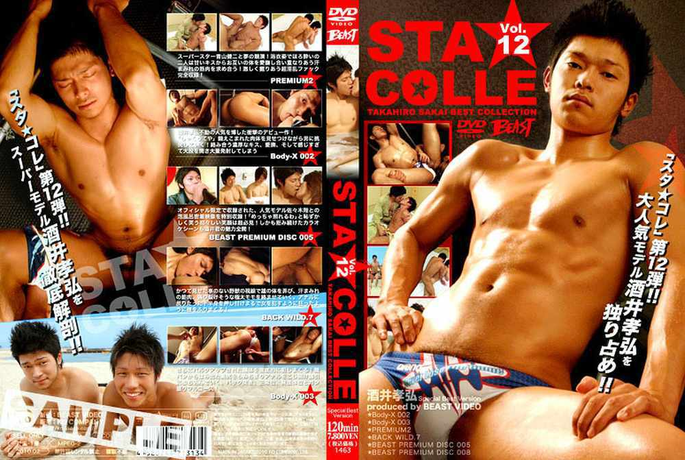 BEAST – STA★COLLE vol.12 酒井孝弘 (Takahiro Sakai)