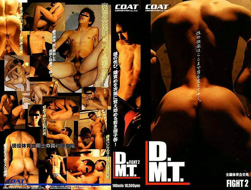 COAT – D.M.T FIGHT.2