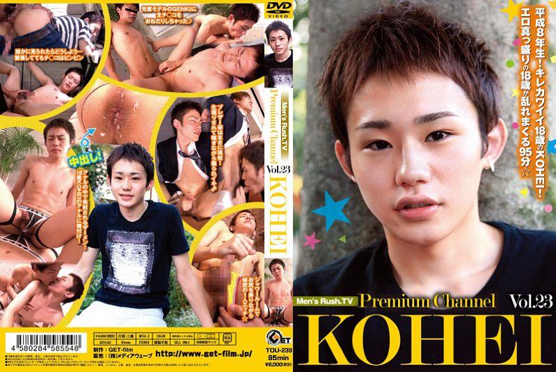 Get Film – Premium channel vol.23 KOHEI