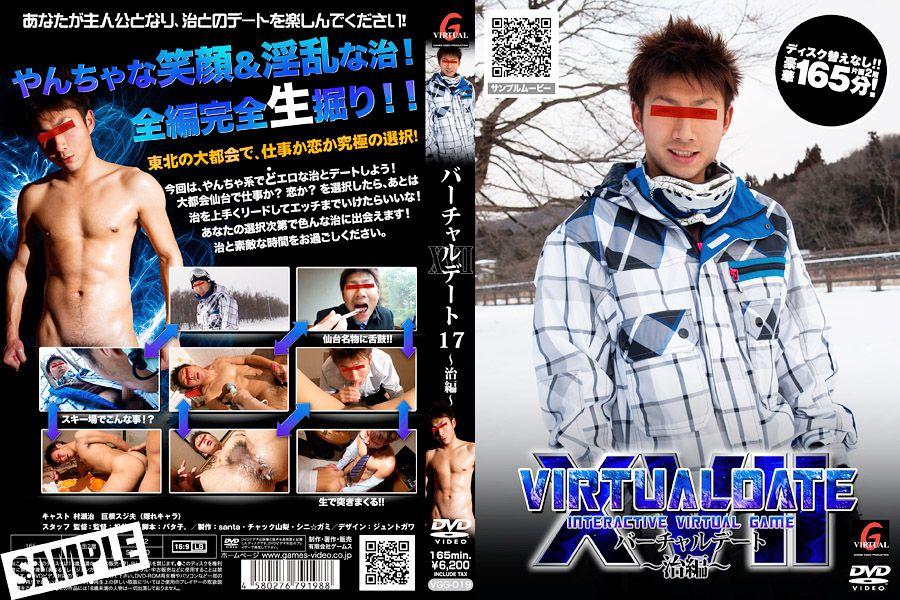 G@MES – バーチャルデートXVll~治編~ (Virtual Date 17 – Osamu)
