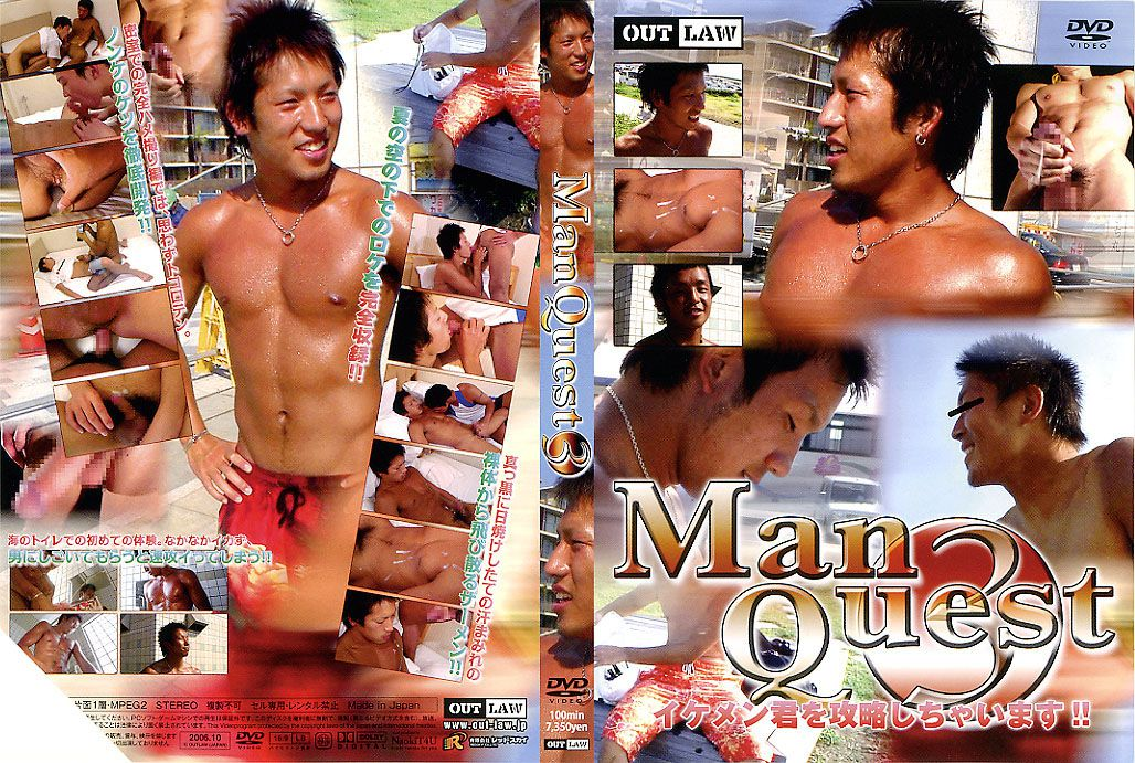 OUT LAW – Man Quest 3