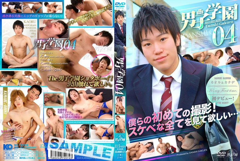 KOC – 男子学園 04