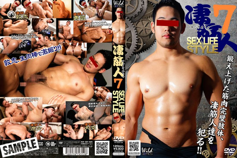 G@mes – 凄筋人7 ~SEX LIFE STYLE~ (wild Big Muscles Guy 7)