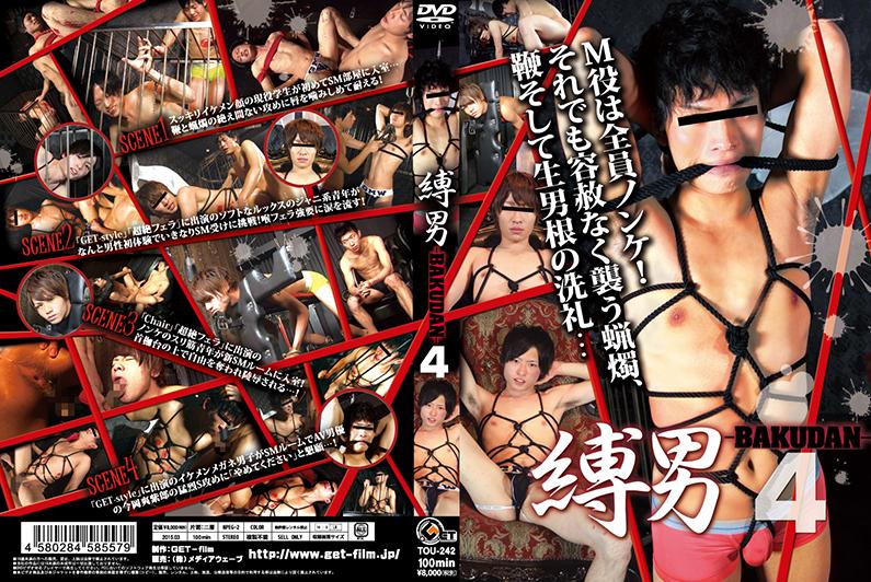 Get film – 縛男-BAKUDAN- 4