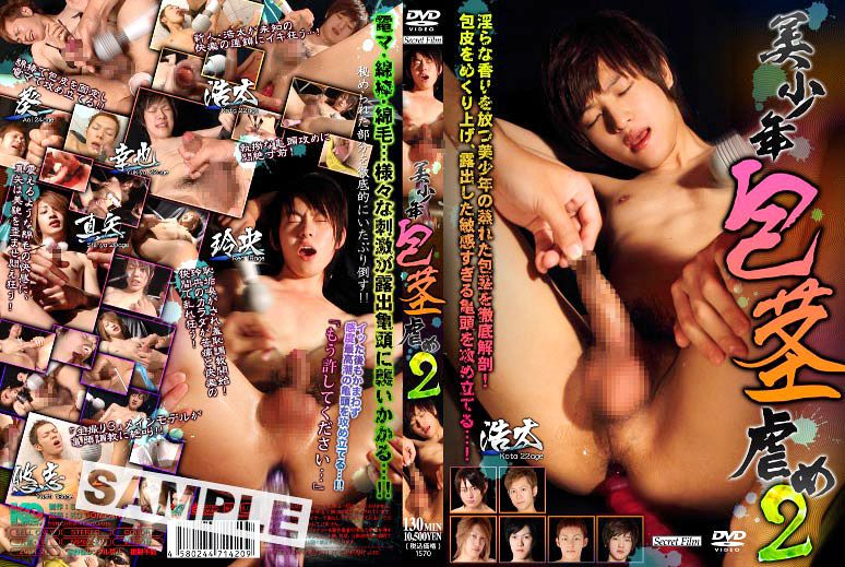 Secret Film – 美少年包茎虐め 2 (Handsome Youth Uncut Cock Torture 2)