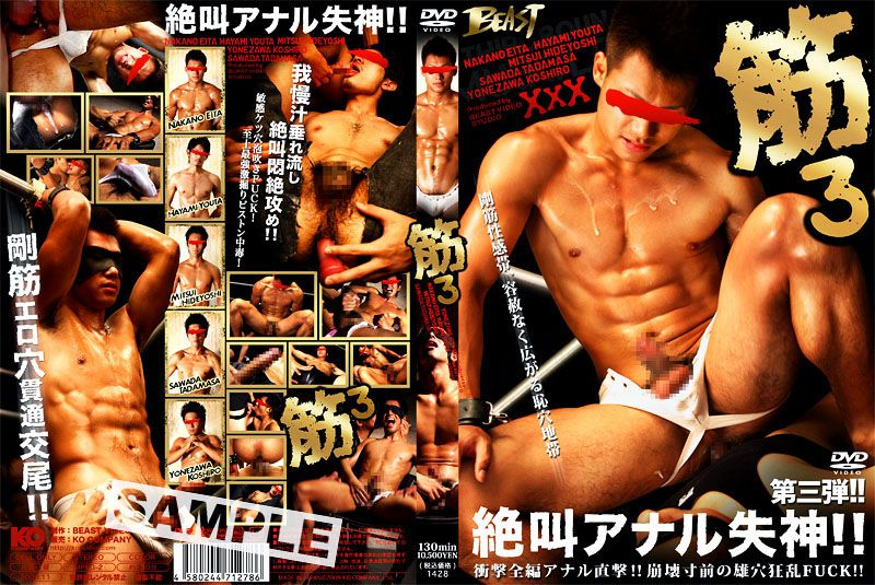 BEAST – 筋3 – 絶叫アナル失神!! (Muscle 3 – Screaming Anal Swoon!!)