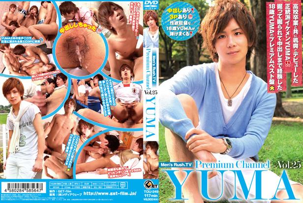 Get film – Premium Channel vol.25 YUMA
