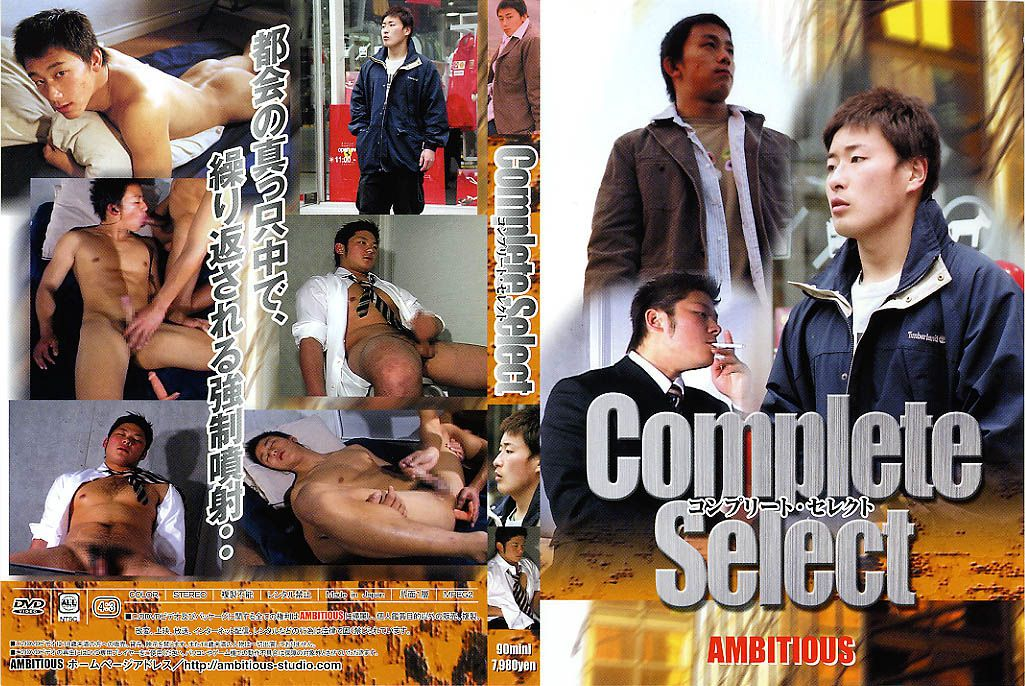 AMBITIOUS – COMPLETE SELECT コンプリートセレクト