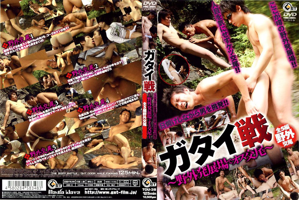 Get film – ガタイ戦~野外発展場でオス交尾~ (Body-Builders Battle – Outdoor Cruising)