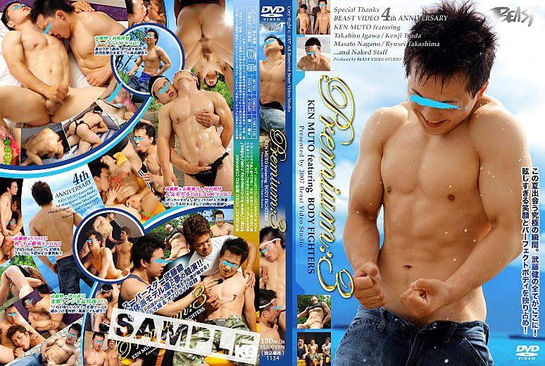 BEAST – Premium.3 – Ken Muto