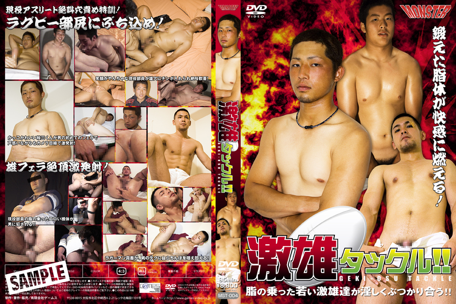 G@mes – 激雄タックル!! (HARD MEN TACKLE)