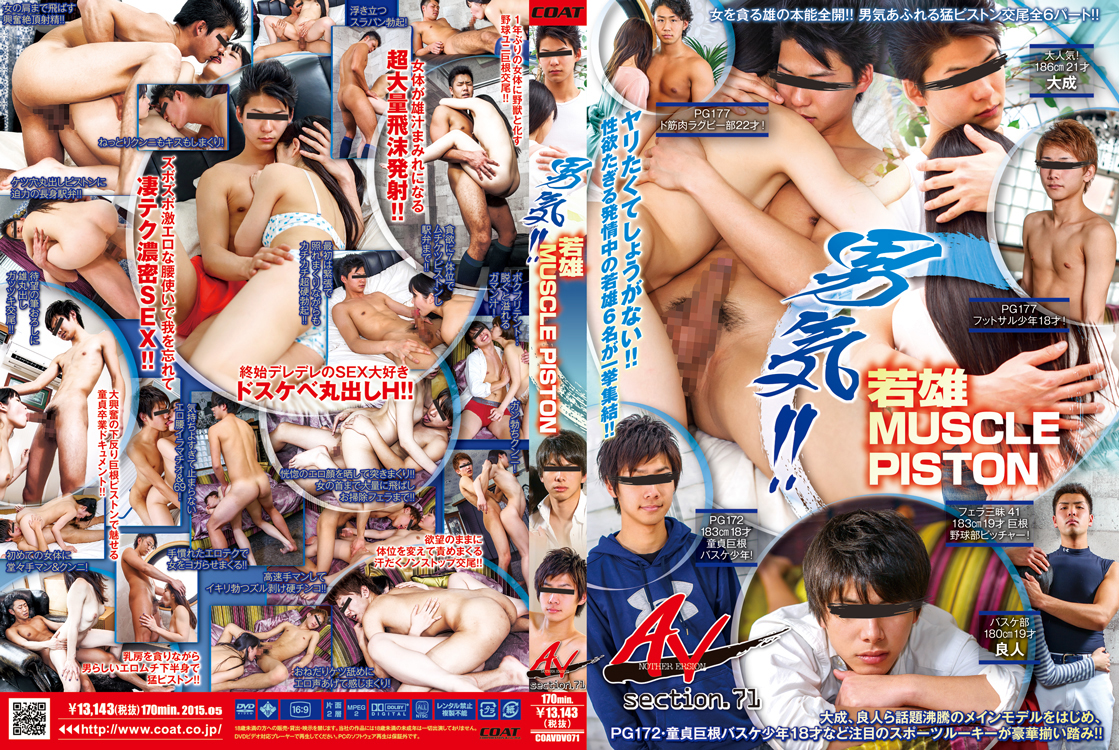 COAT – ANOTHER VERSION 71 男気!! 若雄 MUSCLE PISTON