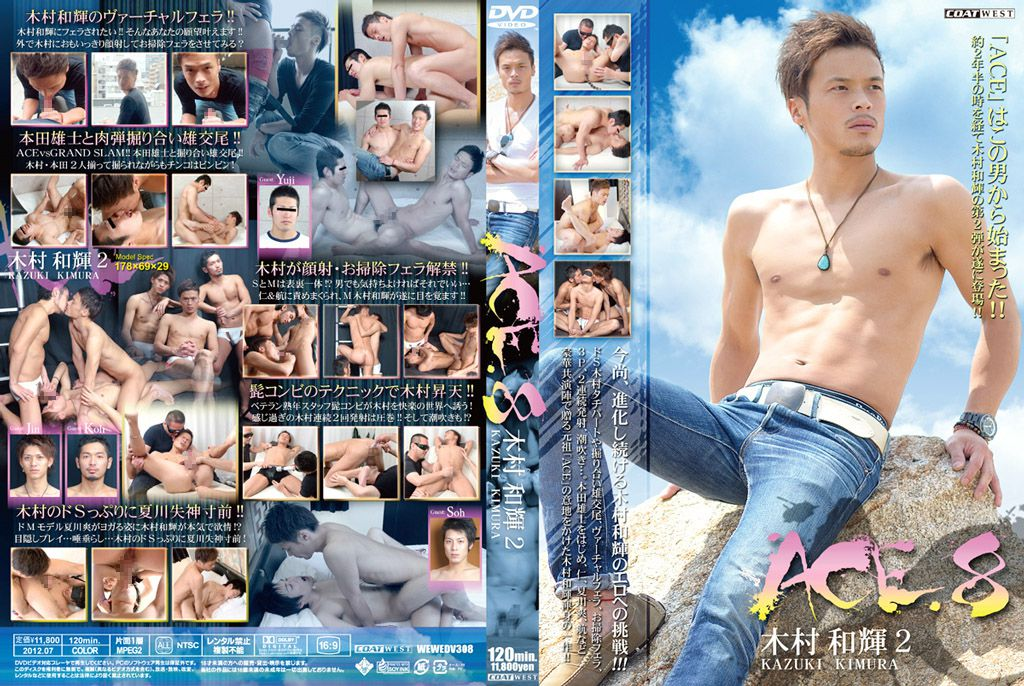 COAT WEST – ACE.8 木村和輝 2 (Kazuki Kimura 2)