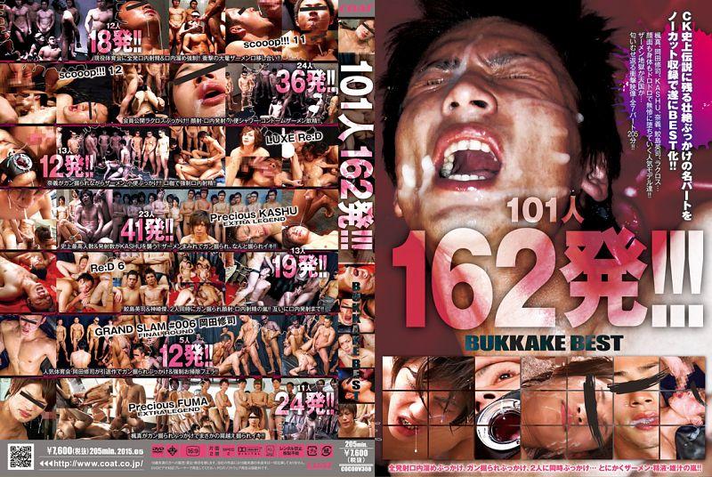 COAT – 101人 162発!!! BUKKAKE BEST