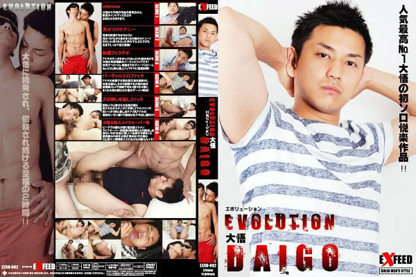 EXFEED – EVOLUTION~エボリューション~ DAIGO 大悟