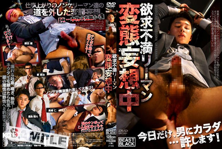 BEAST – 欲求不満リーマン変態妄想中 (SEXUAL FRUSTRATED BUSINESS MEN)