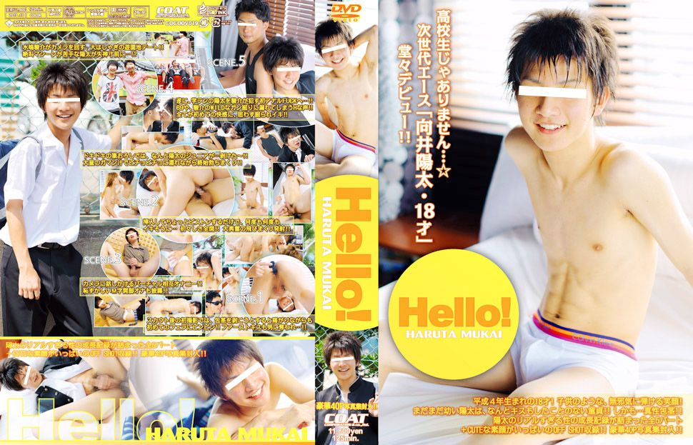 COAT – Hello! 向井陽太 (Hello! Haruta Mukai)