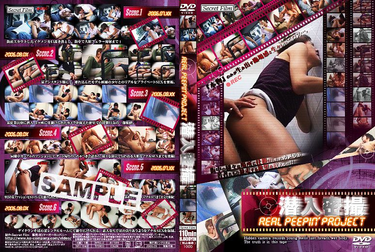 Secret Film – 潜入密撮-Real Peepin' Project-