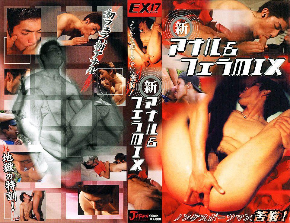 JAPAN PICTURES – EX17 新アナル&フェラMIX