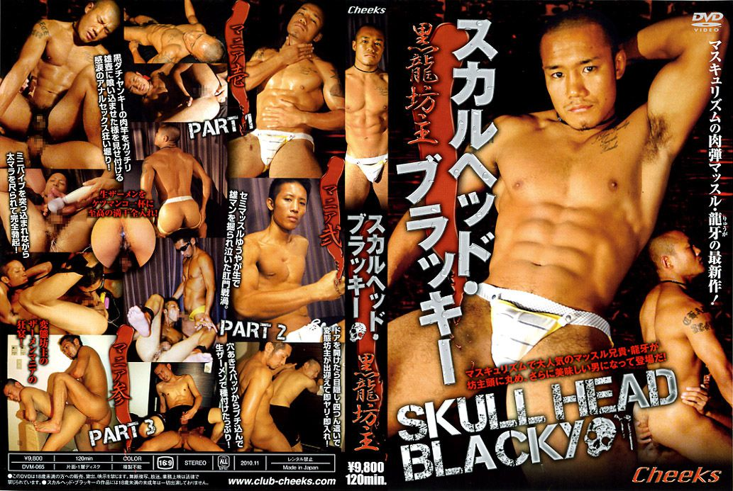 Cheeks –スカルヘッド・ブラッキー 黒龍坊主 (Blackie Skull Head – Black Dragon Short-Hair Guy)