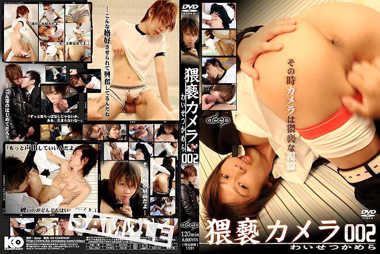 deep – 猥褻カメラ002 (Obscene Camera 002)
