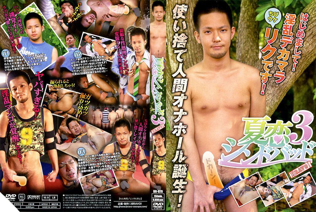 BRAVO! – 夏恋シンドバッド 3 (Summer Love Sinbad 3)