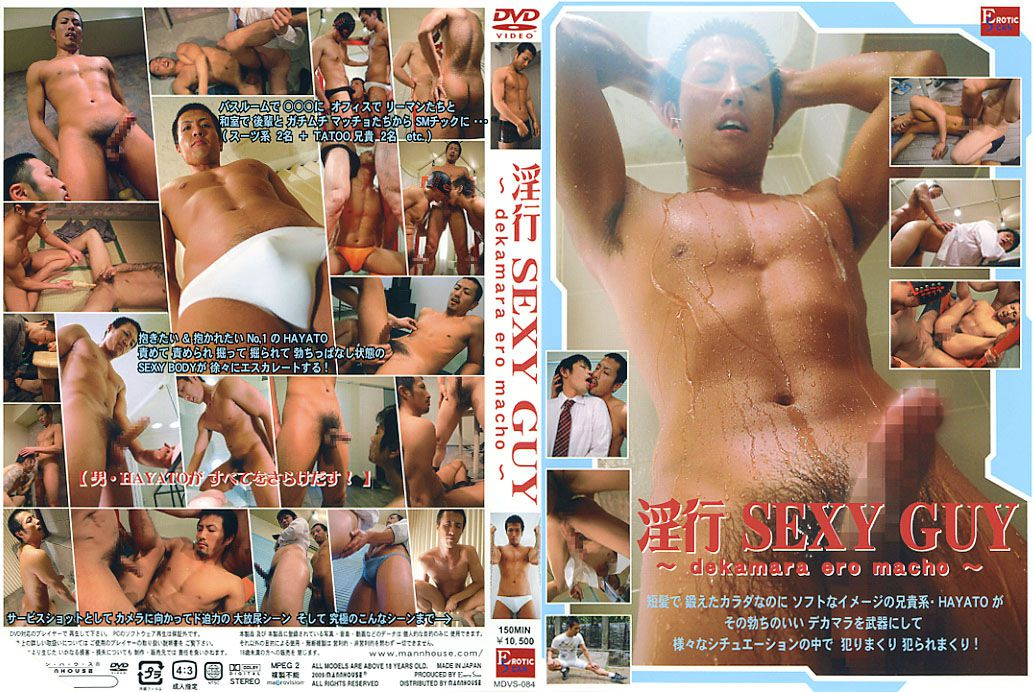 Erotic Scan – 淫行 SEXY GUY ~dekamara ero macho~
