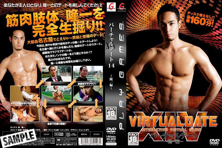 G@MES – バーチャルデートXIV~隆一編~ (Virtual Date 14 – Ryuichi)