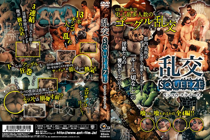 Get film – 乱交squeeze