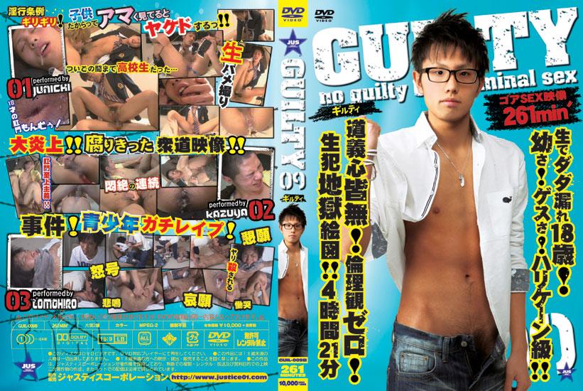 JUSTICE – GUILTY 09