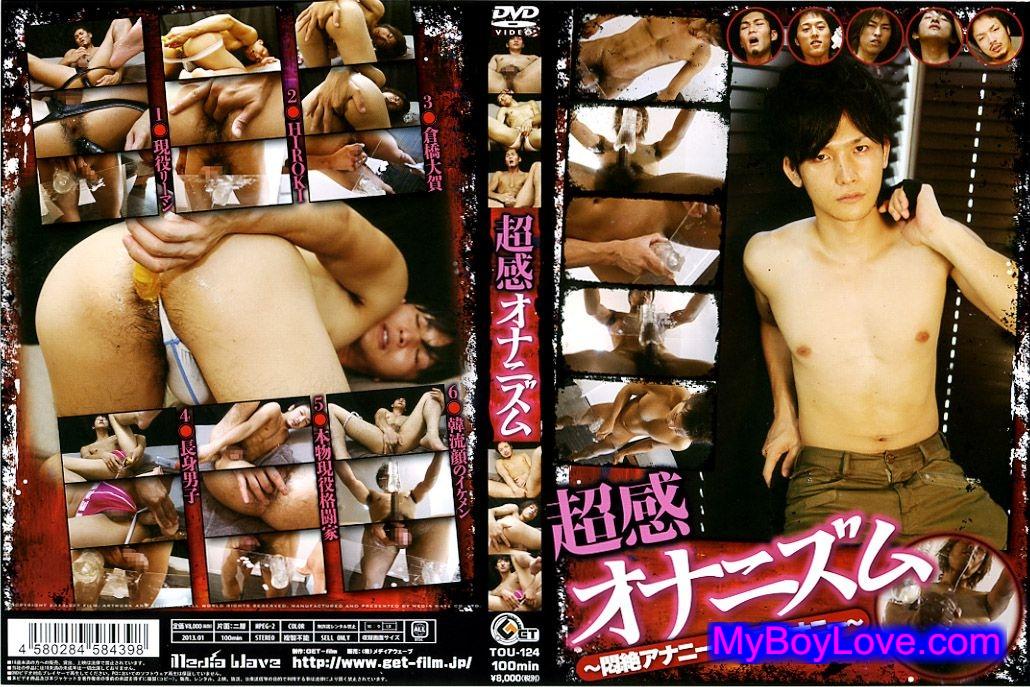 Get Film – 超感オナニズム~悶絶アナニー∽快感オナニー~ (Ultra-Sensitive Masturbation)