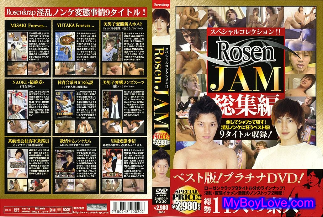 Rosenkrap – スペシャルコレクション!! Rosen JAM 総集編 (Rosen Jam Highlights!! Special Collection)