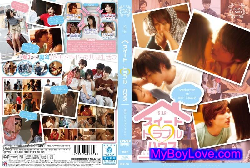 SILK LABO – スイート・トラブル・ハウス (Sweet Trouble House Ayumi Mao)