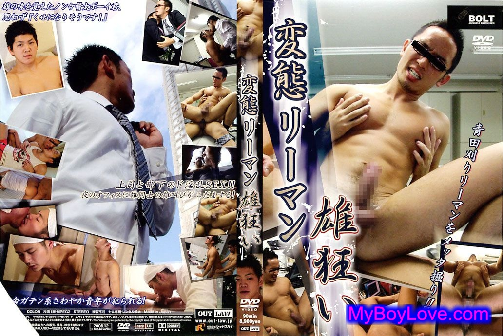 BOLT – 変態リーマン雄狂い (Perverted Salarymen)