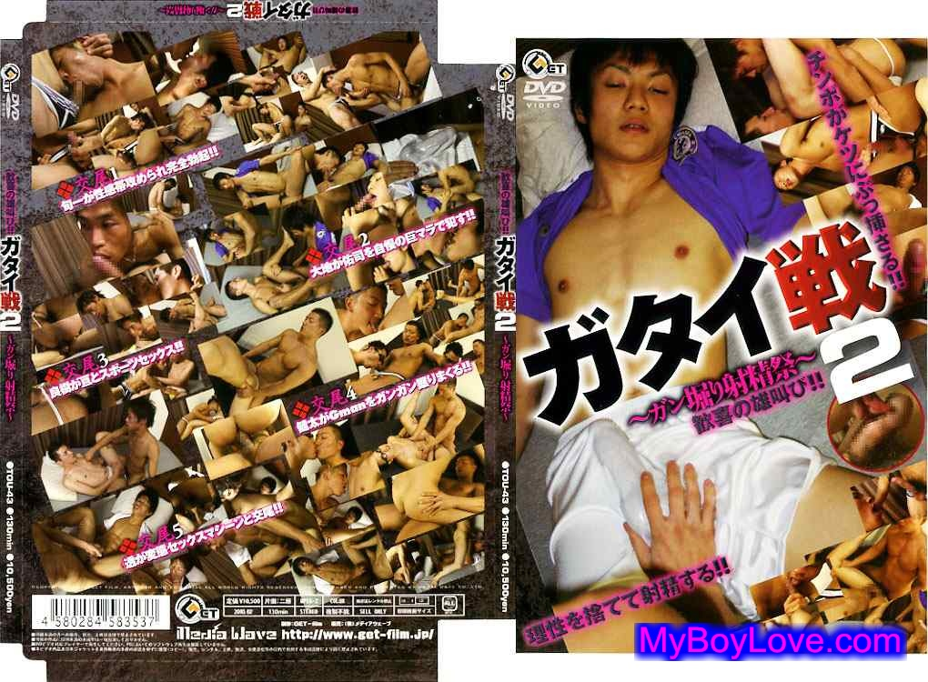 Get film – ガタイ戦2 ~ガン掘り射精祭り~(Body-Builders Battle 2 – Fucking & Cumming Festival)