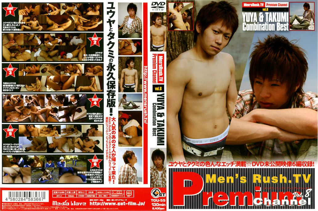 Get film – Premium Channel Vol.08 YUYA & TAKUMI Combination Best