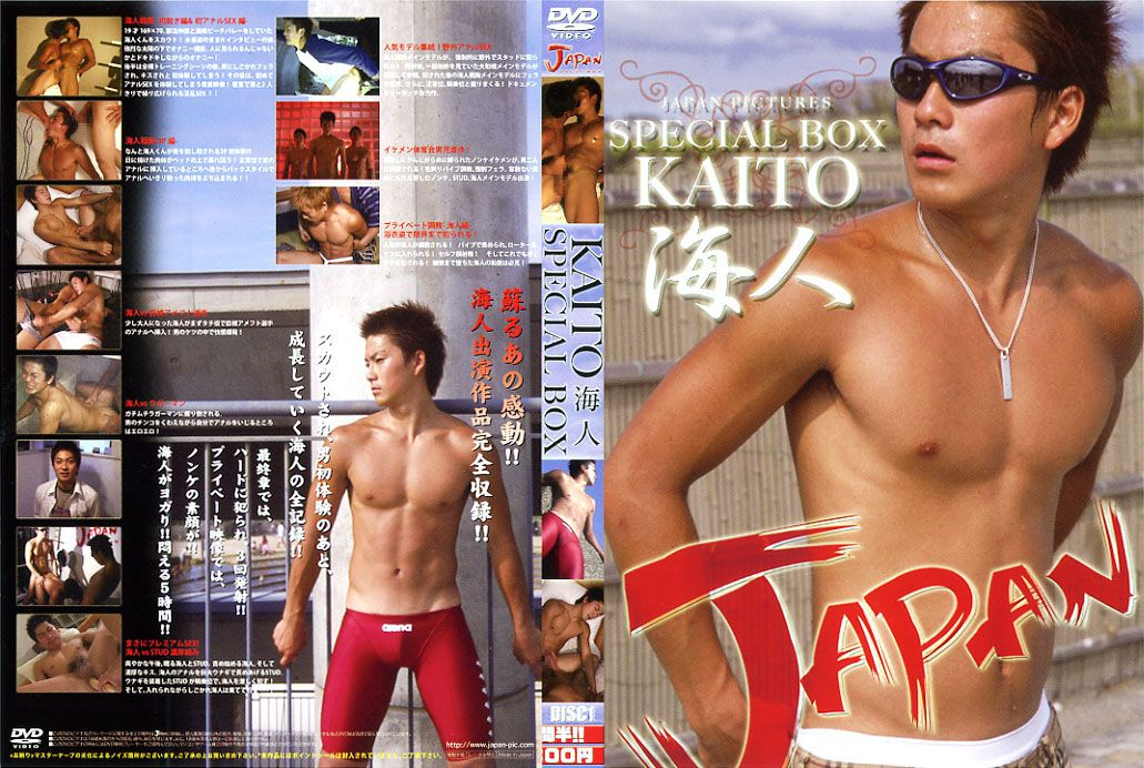 JAPAN PICTURES – KAITO-海人-SPECIAL BOX 純情体育会新入部員VS不良少年