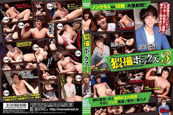 Men's Street – 猥撮ボックス3