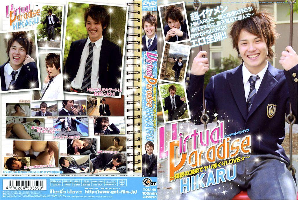 Get film – Virtual Paradise HIKARU ~箱根の温泉でヤリまくりLOVE☆~