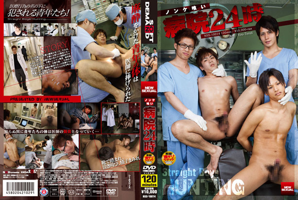 New Sexual – ノンケ喰い病院24時 (24-hours Straights Hunting at the Hospital)