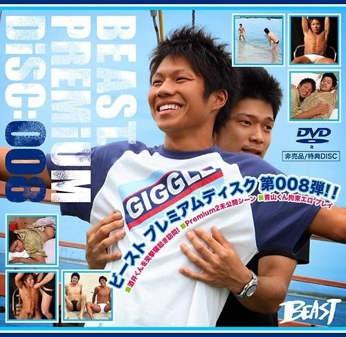 KO – BEAST PREMIUM DISC 008 – KENJI AOYAMA & TAKAHIRO