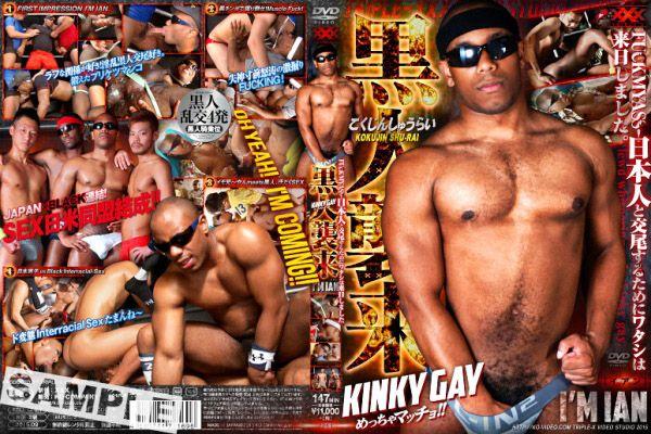 KOC – Kinky gay めちゃマッチョ黒人襲来 I'm Ian. XXX