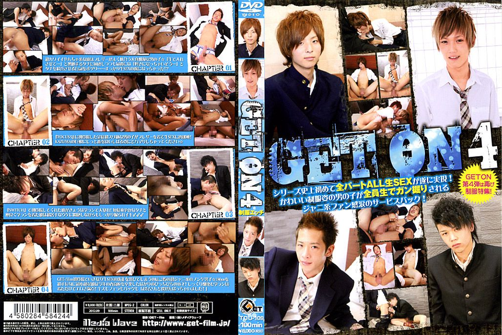 Get Film – GET ON 4 ~制服エッチ~ (Get On 4 – Uniforms)