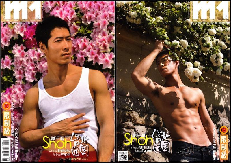M1 – Vol.31 | Shoh in floral Shikoku & Blue Taipei