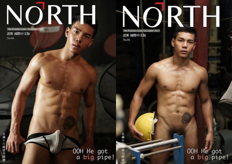 NORTH Taiwan 04 諾斯 大粗包 | Moss