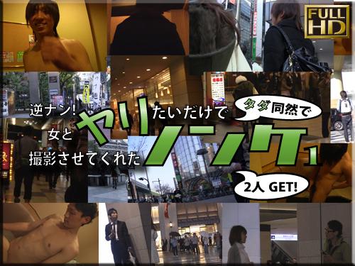 heydouga.com – リュウ アユム – タダヤリたいだけで、撮影させてくれたノンケ1