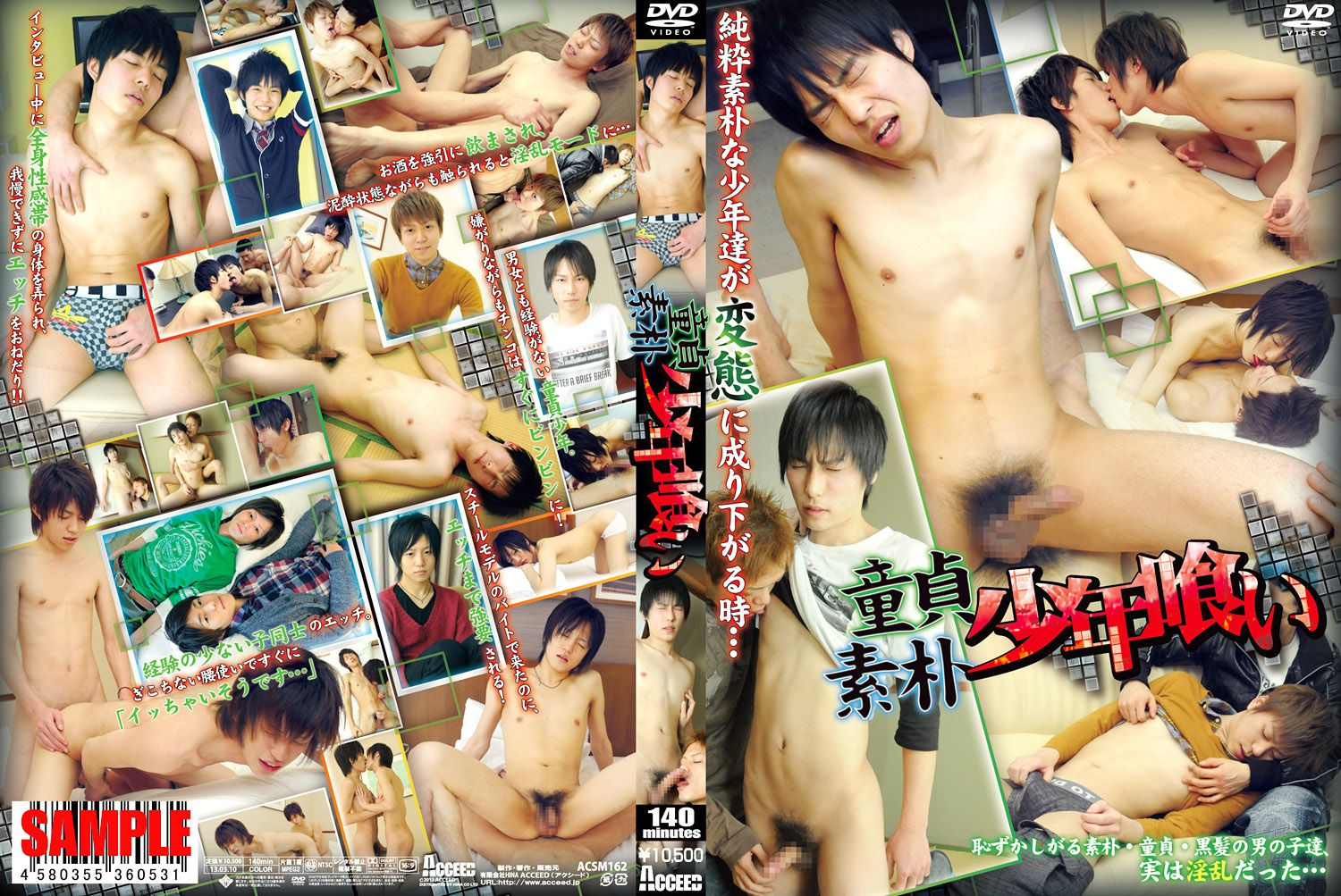 Acceed – 童貞素朴少年喰い (Eating Virgin Pure Boys)